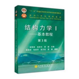 結構力學教程1 基本教程 第3版 1張 包世華 等 高等教育出版社