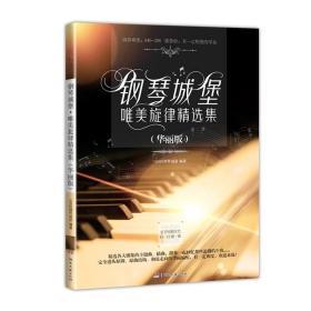钢琴城堡 唯美旋律精选集(华丽版)
