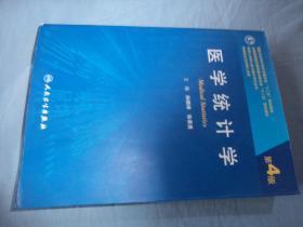 医学统计学(第4版 研究生 无光盘)