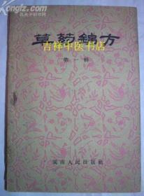草药锦方 福建龙溪专区 1959年献方运动家传秘方