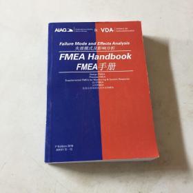 失效模式及影响分析 FMEA手册(英汉对照) FAILURE MODE AND EFFECTS ANALYSIS(FMEA HANDBOOK)正版现货库存书
