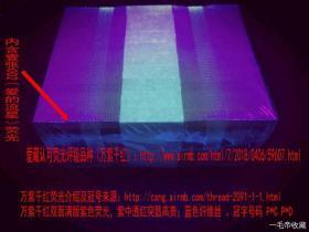 """【四版币最后一道荧光盛宴8001-3万紫千红】8001-3P*D冠防水钞,""""万紫千红荧光""""一捆!号段如图,每捆均内含1张002(爱的流星)荧光,包绝品膜不破,灯下无油无斑。万紫千红采用超薄纸张,多种概念为一身,荧光灯下显现通体紫色,高贵大气,也是8001-3中稀少的荧光品种!(各大评级公司已有该中文标签)收藏佳品!三版玩水印,四版玩荧光,机会不要错过!(不懂""""万紫千红""""的朋友可百度搜索一下)。"""