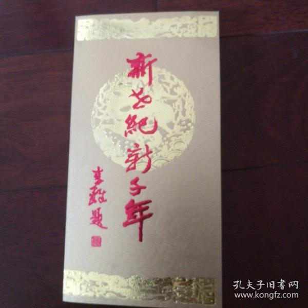 張守義藏書票-新千年賀卡