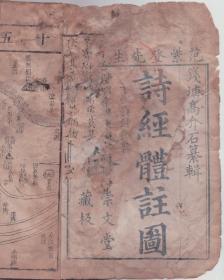 清《诗经体注图》卷首一册 卖牌记