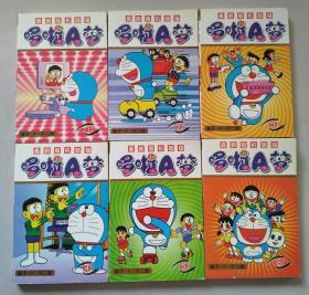最新版机器猫:哆啦A梦(1 2 3 4 5 8完结篇)6册合售 缺第6 7册