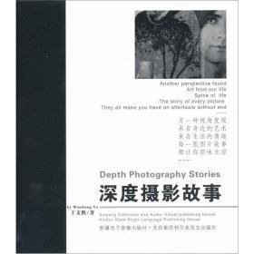 深度摄影故事