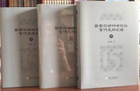 云南15种特有民族古代史料汇编:全3册