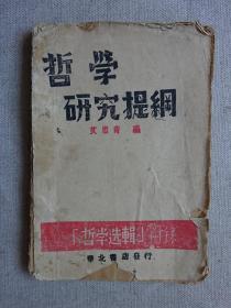 哲學研究綱要(哲學選輯)附錄  1943年罕見華北書店發行