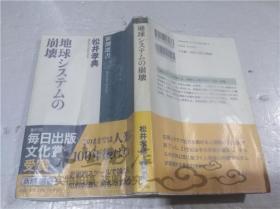 原版日本日文书 地球システムの崩坏 松井孝典 株式会社新潮社 2007年11月 32开软精装