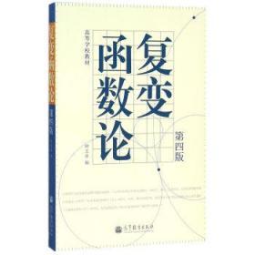 复变函数论 钟玉泉 高等教育出版社 9787040373646