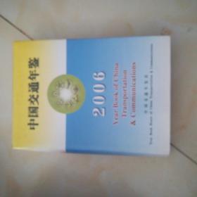 中国交通年鉴2006