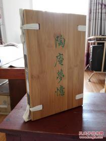 陶庵梦忆(线装两册全,夹板装,古色古香,藏读两宜!)
