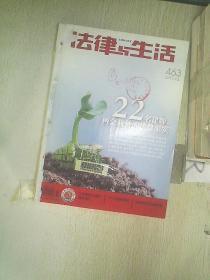 法律生活  2012    4-6 上下