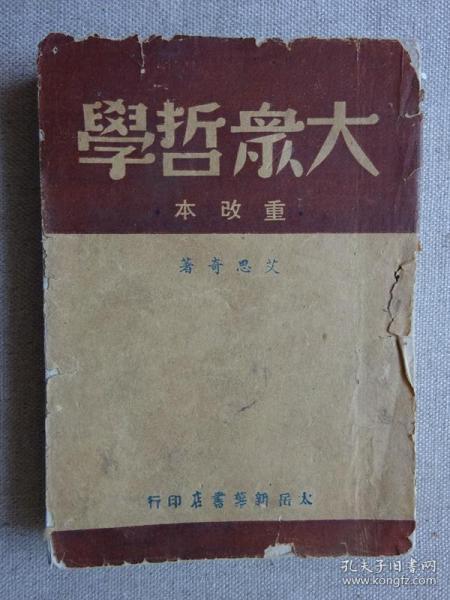 大眾哲學(重改本)1948年太岳新華書店