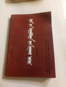 蒙文版书籍--270页,具体书名参考书影