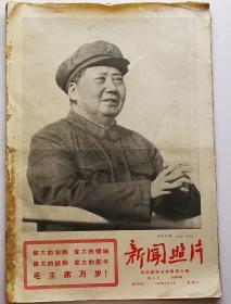 新闻照片1967年1—2月