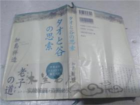 原版日本日文书 タオと谷の思索 加岛祥造 株式会社海竜社 2005年1月 32开硬精装