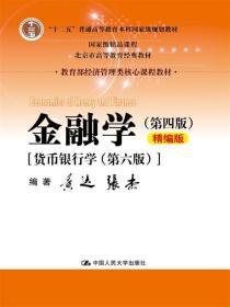 金融学精编版 黄达 张杰著 中国人民大学出版社 9787300243306
