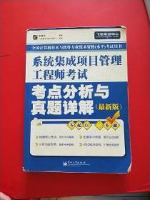 系统集成项目管理工程师考试考点分析与真题详解(最新版)