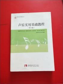 声乐实用基础教程(第4版)
