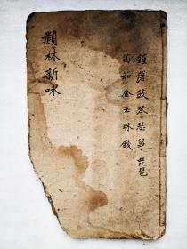 清代木刻,类林新咏一本,卷十七卷十八,音乐部,珍货部