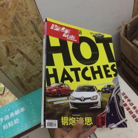 汽车杂志2016年第2期