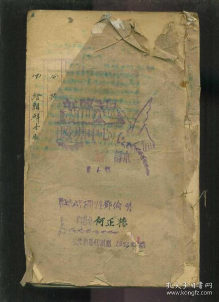 1952年新邵八區嚴塘中心學校作文本