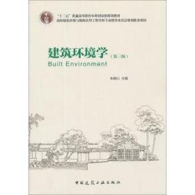 :建筑環境學 第3版 朱穎心 中國建筑工業出版社 9787112123339