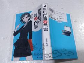 原版日本日文书 投资银行青春白书 保田隆明 ダイヤモンド社 2006年9月 32开软精装
