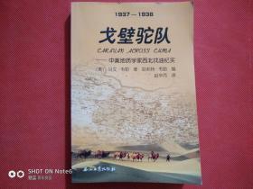 戈壁驼队:中美地质学家西北找油纪实(1937--1938)