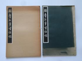颜鲁公争座位帖 清雅堂  一函一册 线装 珂罗版精印  昭和49年 1973年  效果极好 堪比拓本
