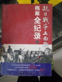 (正版20)抗日战争正面战场档案全纪录(下)9787512603370