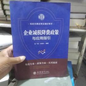 企业减税降费改策与应用指引