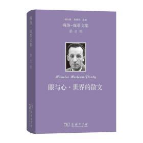 梅洛-庞蒂文集.第8卷,眼与心·世界的散文