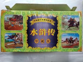 64开连环画:水浒传(珍藏版)--中国古典名胜名著连环画(全套合装1-26册全)2001年1版1印