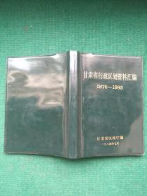 甘肃省行政区划资料汇编(1976——1983)