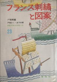 フランス刺繍と図案 N.23 户塚刺绣 ,法国式刺绣和图案