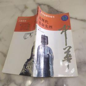 中华全景百卷书52《人物系列  近现代革命先烈》
