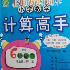 春雨 小学数学计算高手(六年级下 BSD 浙江省专用)