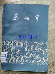 秦始皇  馆书