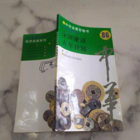 中华全景百卷书86《经济资源系列  中国建设五年计划》
