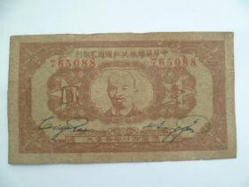 中华苏维埃共和国国家银行一元:765088