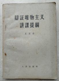 1957年艾思奇著《辨证唯物主义讲课提纲》