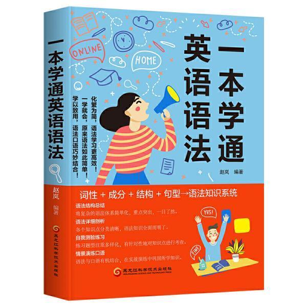 一本学通英语语法