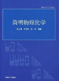 简明物理化学 朱文涛王军民陈琳 清华大学出版社 97873021656