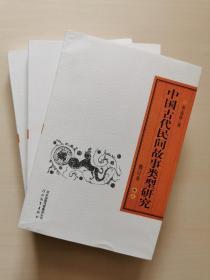 中国古代民间故事类型研究