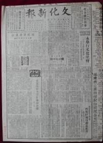 文化新报【福建文化,戏剧专刊】第六期【民国报纸,】