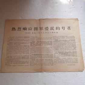 热烈响应拥军爱民的号召~《红旗》杂志一九六七年第六期社论等(39x28cm)