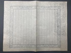 民国木版水印 花笺纸 袁克文(寒云)曾写信用过此纸 有觯斋水印