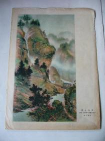 国画:溪山烟雨(印刷品)16开 背面国画:遥望五指山